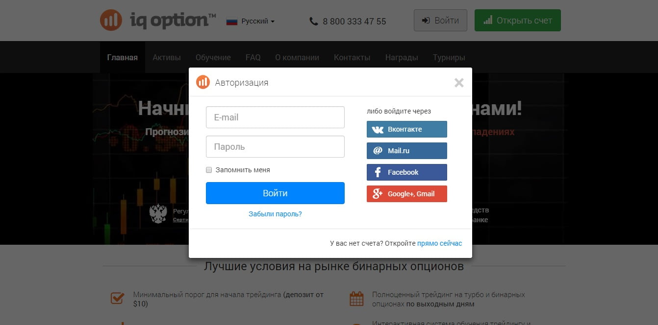 авторизация на IQ Option