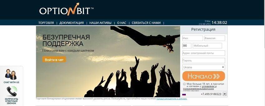 Обзор брокера бинарных опционов OptionBit