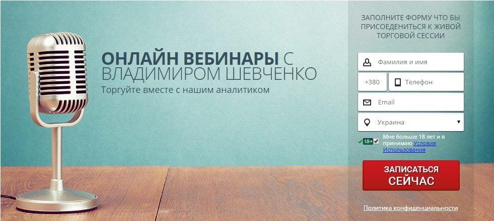 Онлайн вебинар от брокера бинарных опционов Opteck
