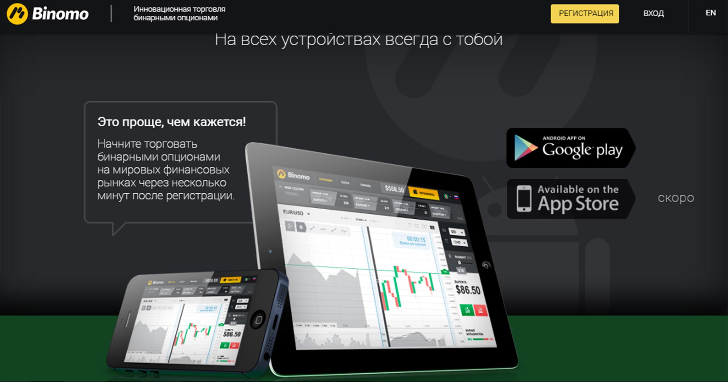 Мобильная платформа Биномо