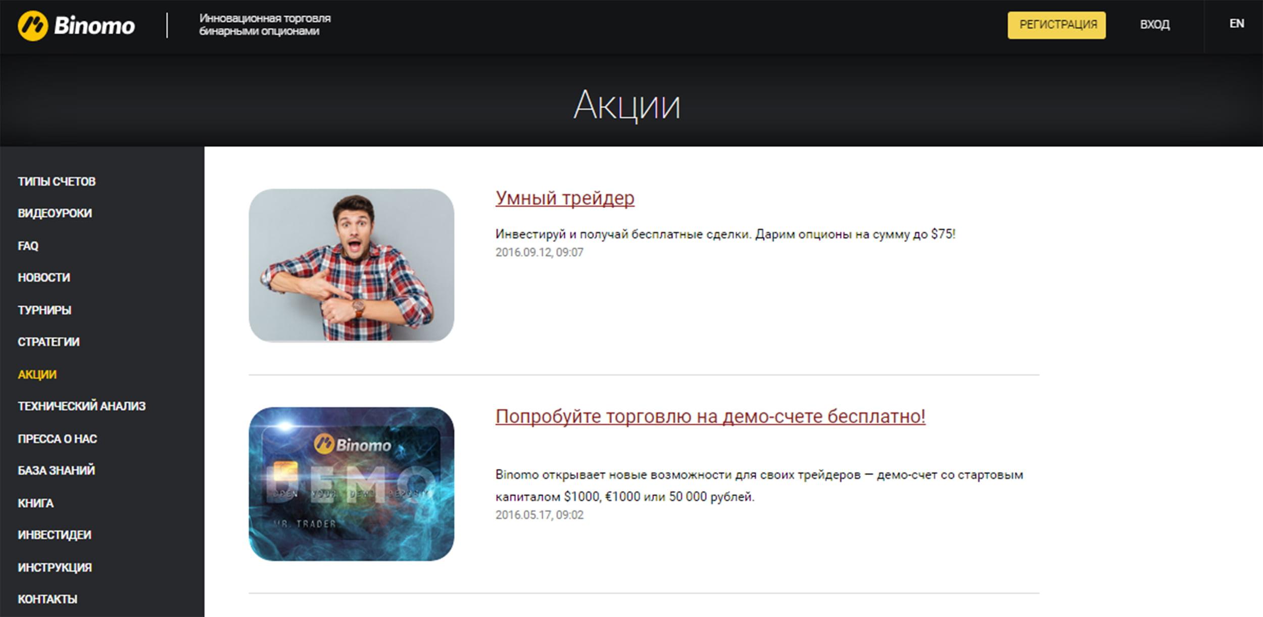 tochnie-besplatnie-signali-dlya-binarnih-optsionov-3