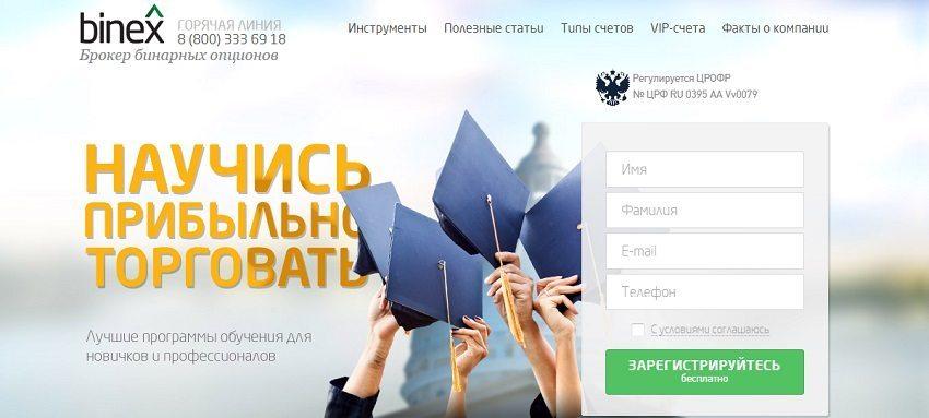 Обзор брокера Binex.ru