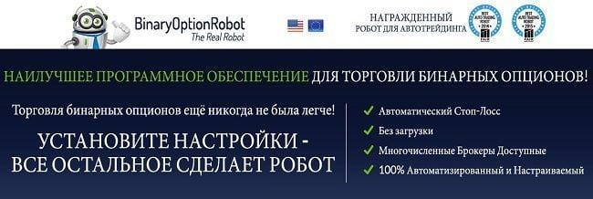 Binary Option Robot - отзывы от нашего блога