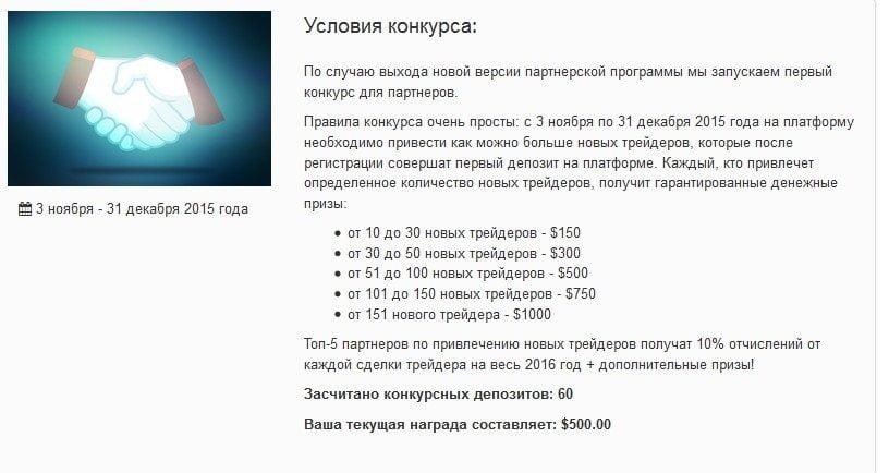 500$ за конкурс для партнеров