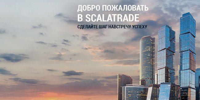 Обзор брокера ScalaTrade