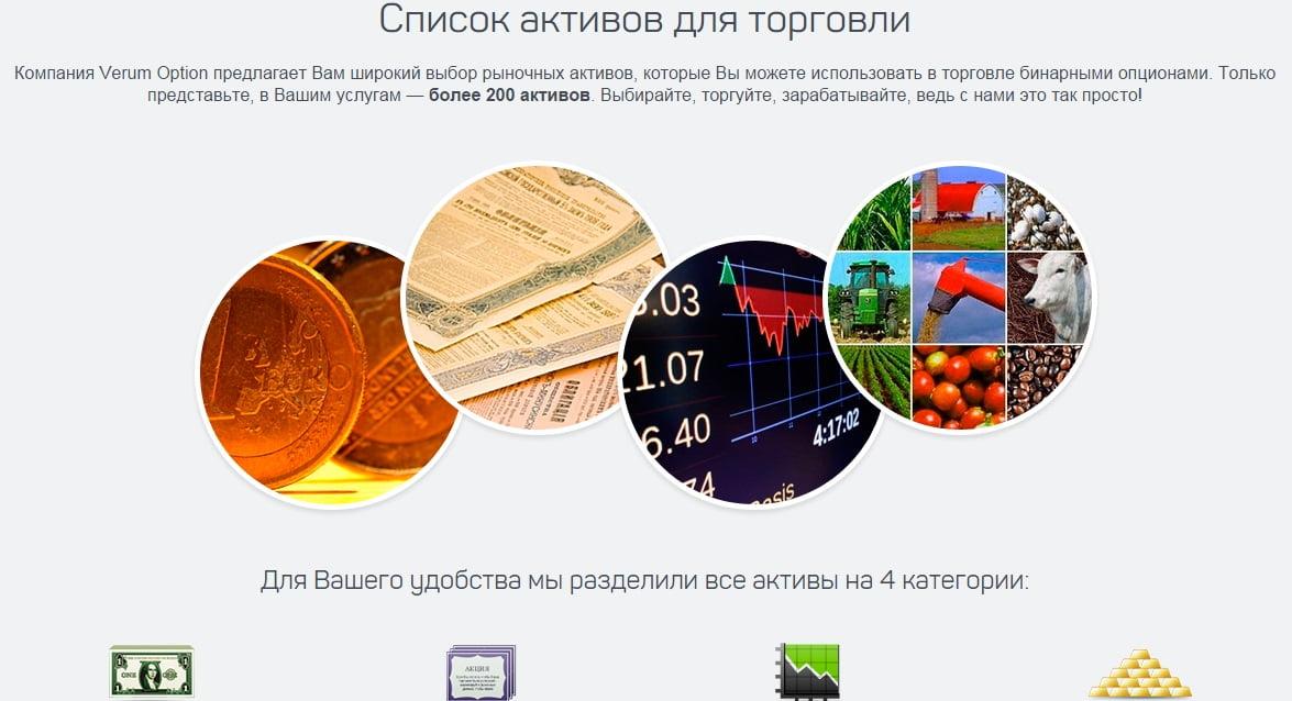 Базовые активы брокера Verum Option