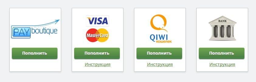 Способы пополнения счета на платформе Verum Option