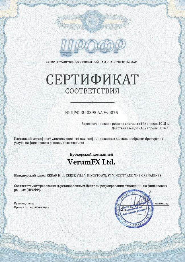Сертификат ЦРОФР брокера Verum Option