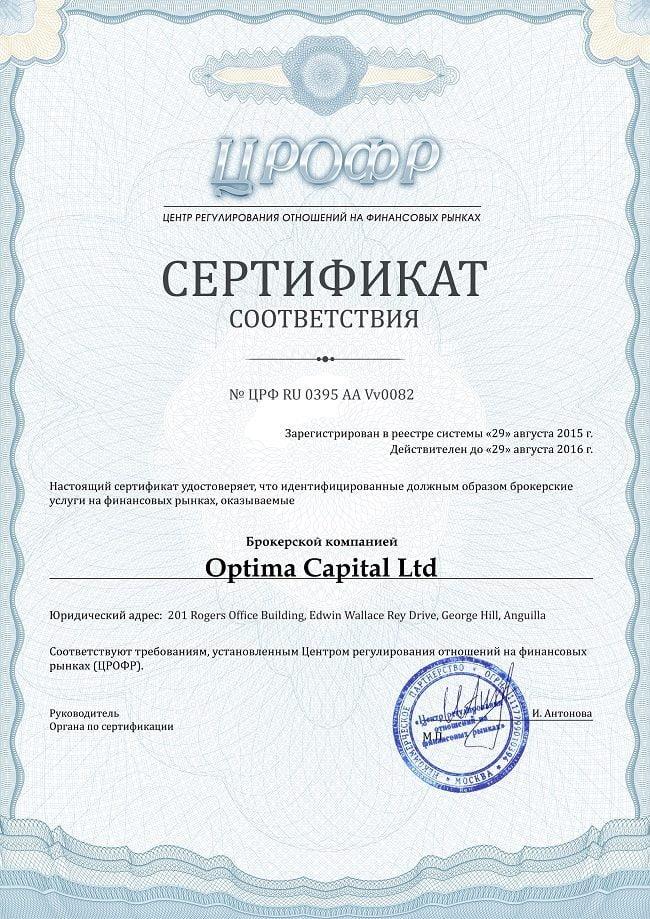 Сертификат ЦРОФР брокера 60Seconds