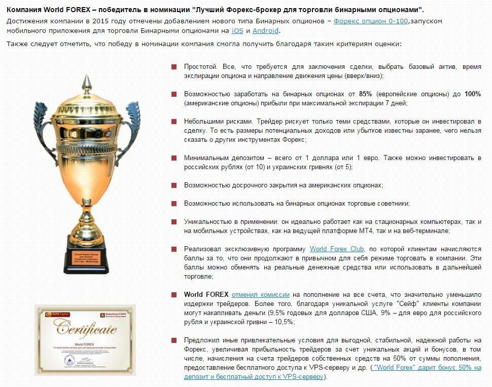 Награды World Forex - брокера