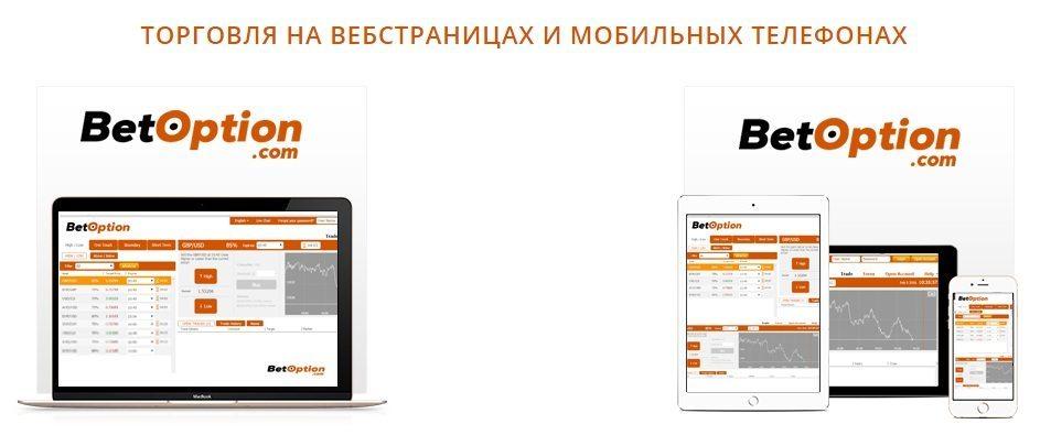 Платформа BetOption доступна на мобильных приложениях
