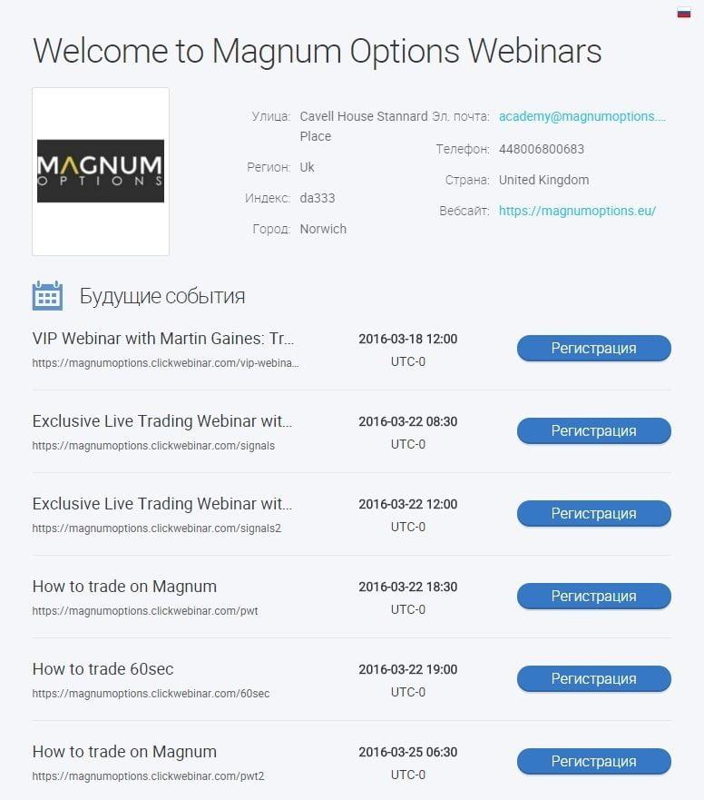 Вебинарны Magnum Options