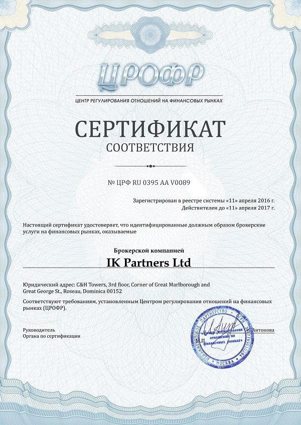 Сертификат ЦРОФР брокера FiNMAX