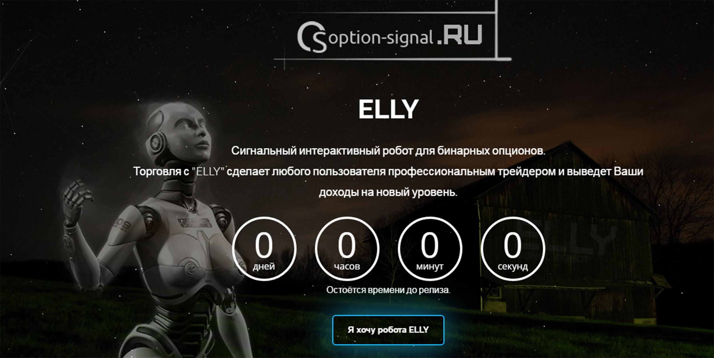 Торговый робот Elly