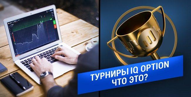 Бесплатный турнир в бинарных опционах стратегии при торговле на бирже