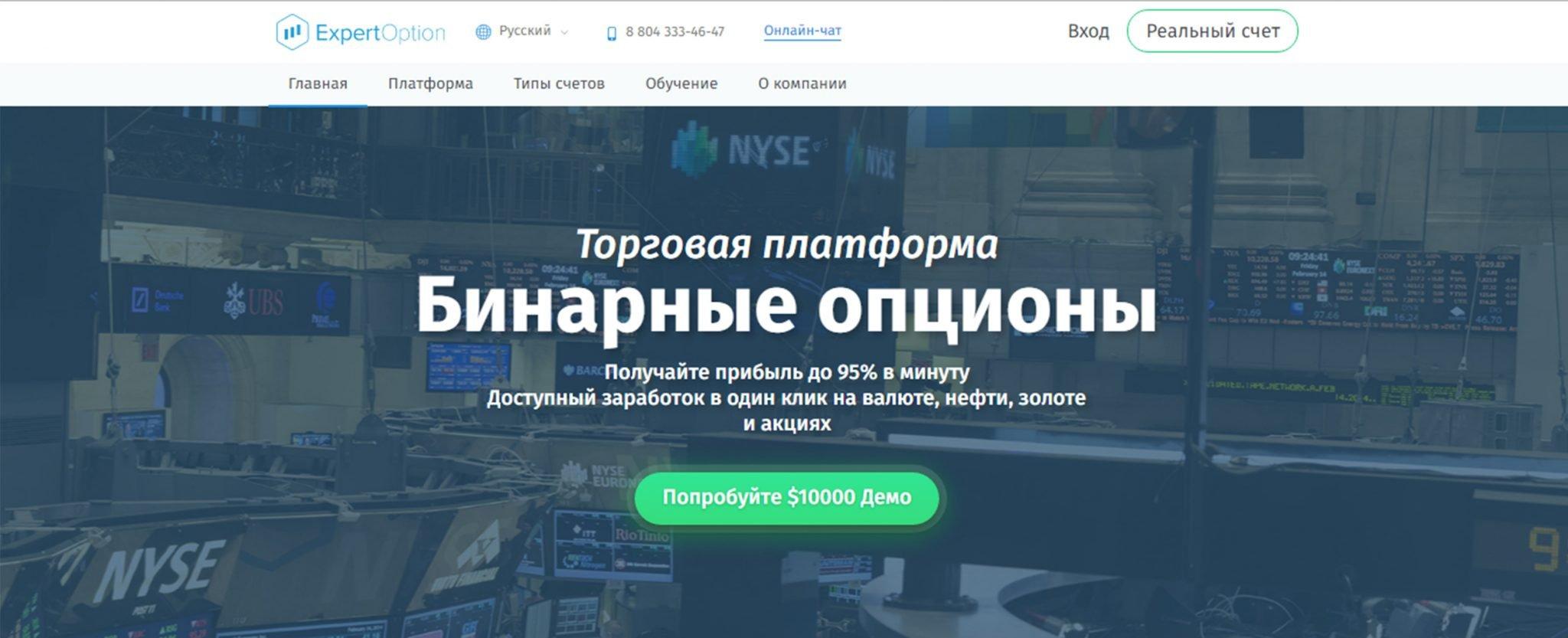 ExpertOption - брокер бинарных опционов