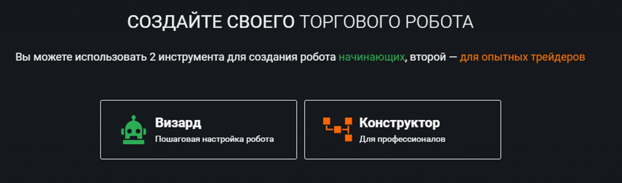 создание торгового робота для iq option