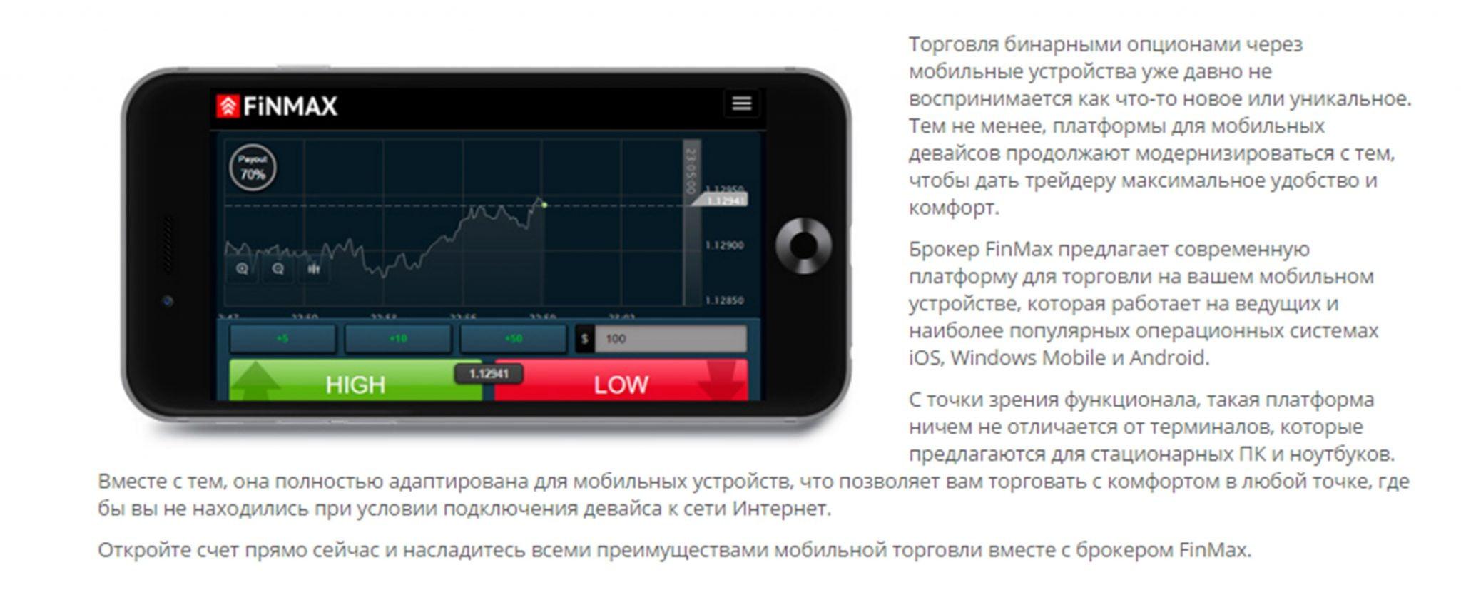 обильная версия платформы Finmax