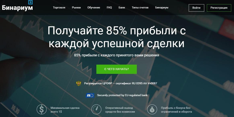 Официальный сайт брокера Бинариум
