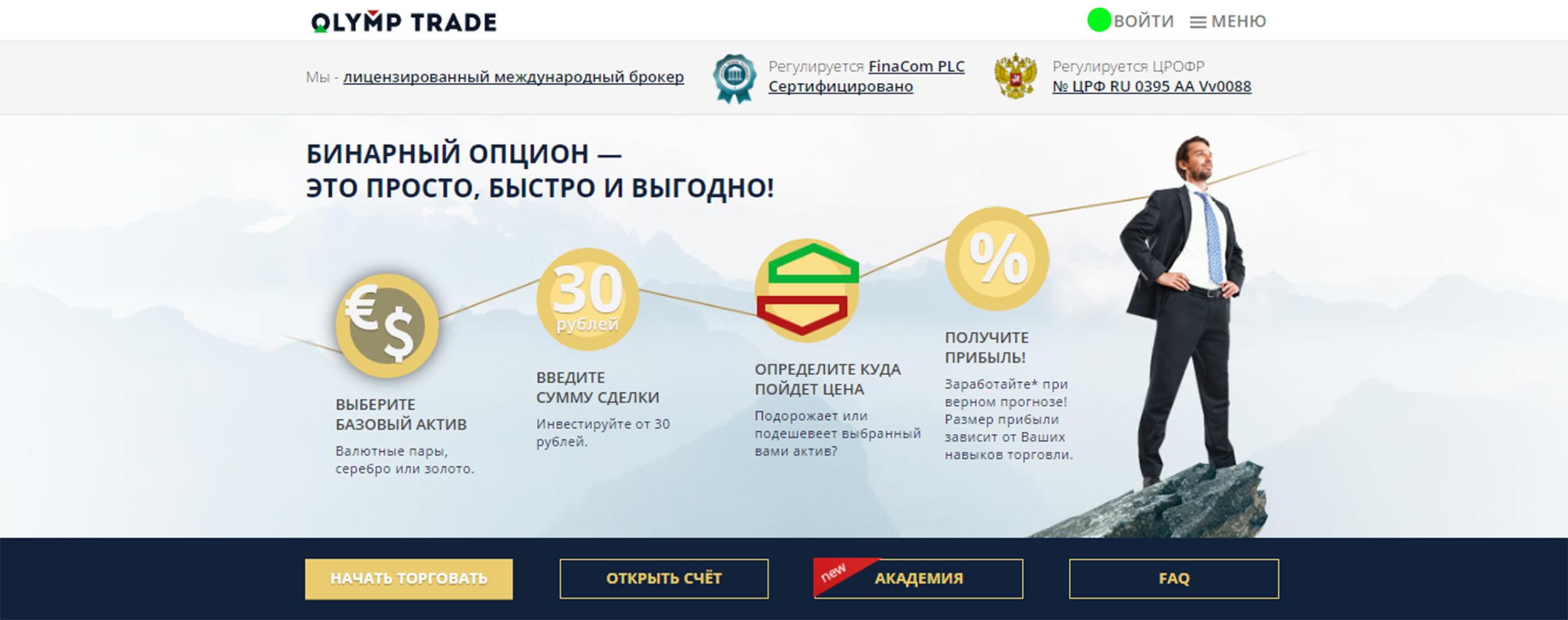 Официальный сайт компании Олимп Трейд