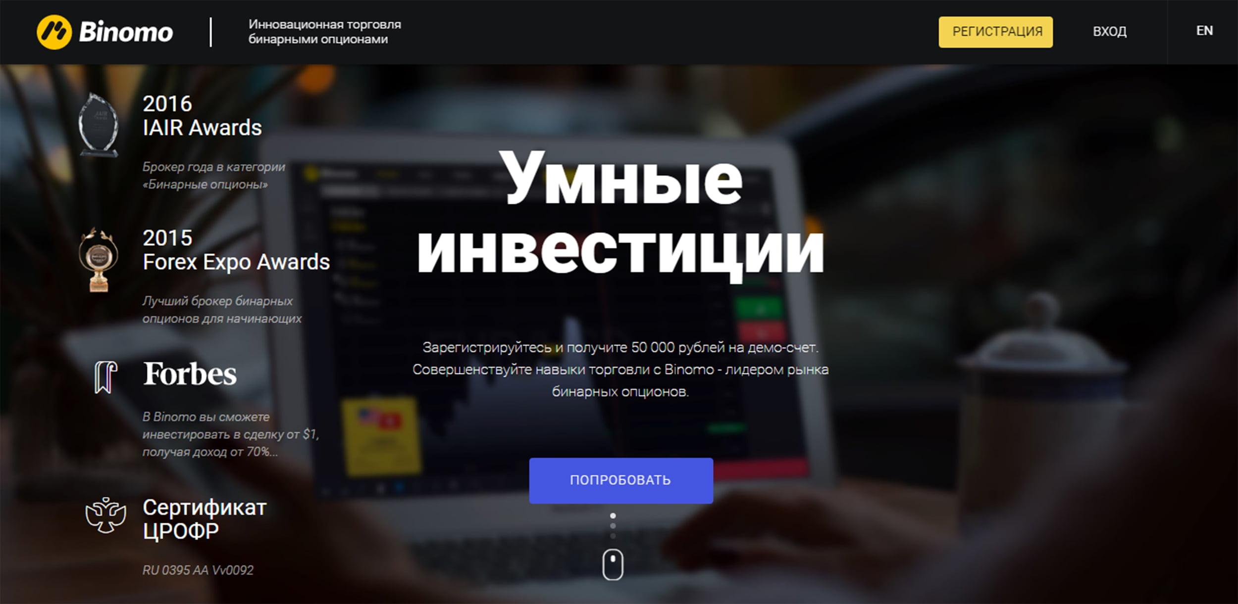 Официальный сайт Биномо
