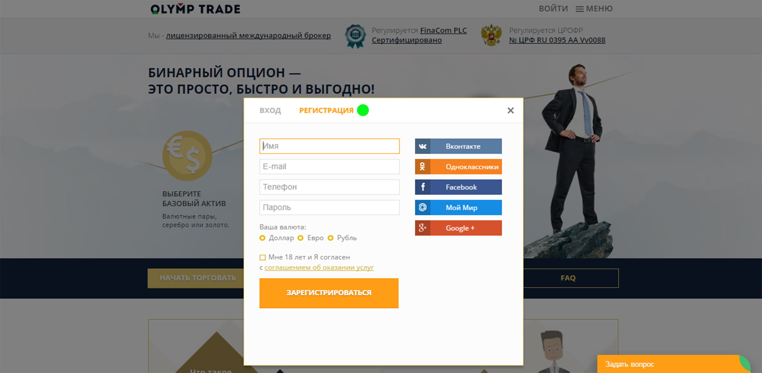 Регистрация на Олимп Трейд