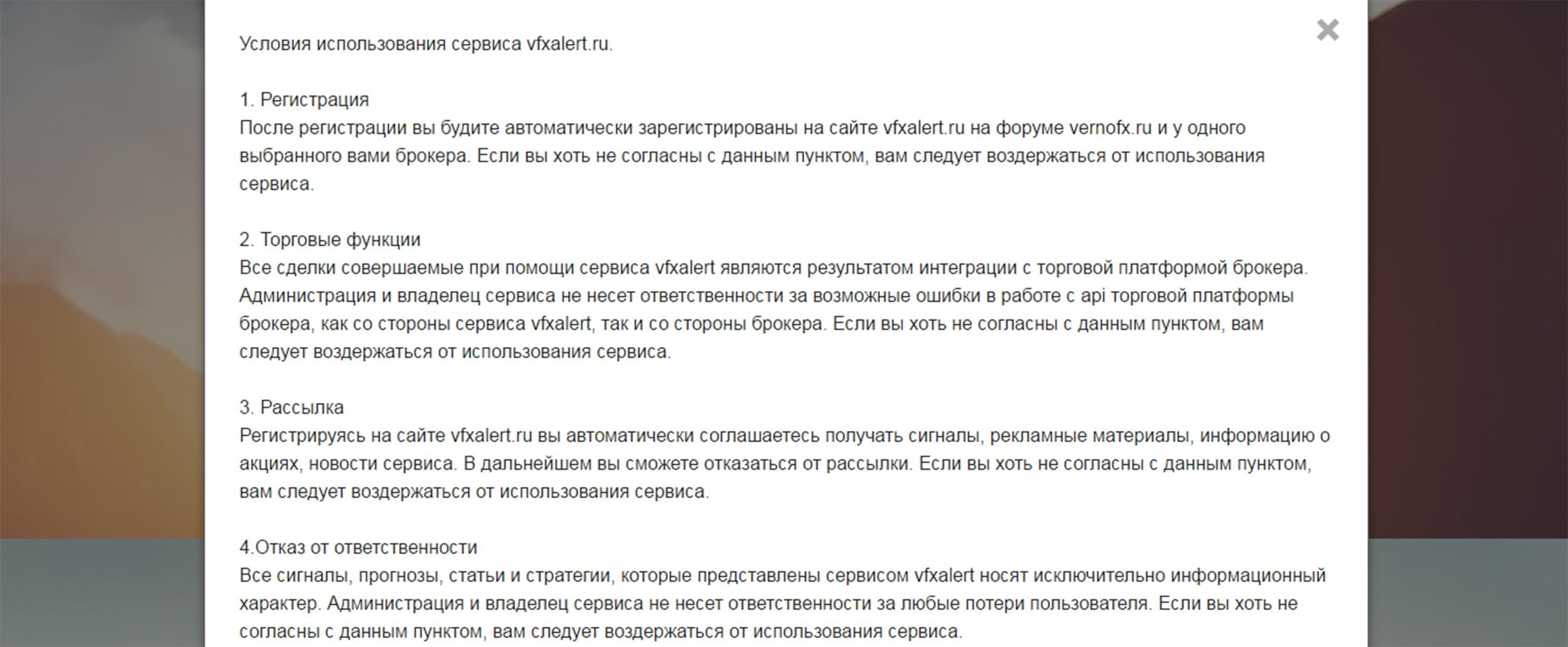 Условия использования сервиса Vfxalert