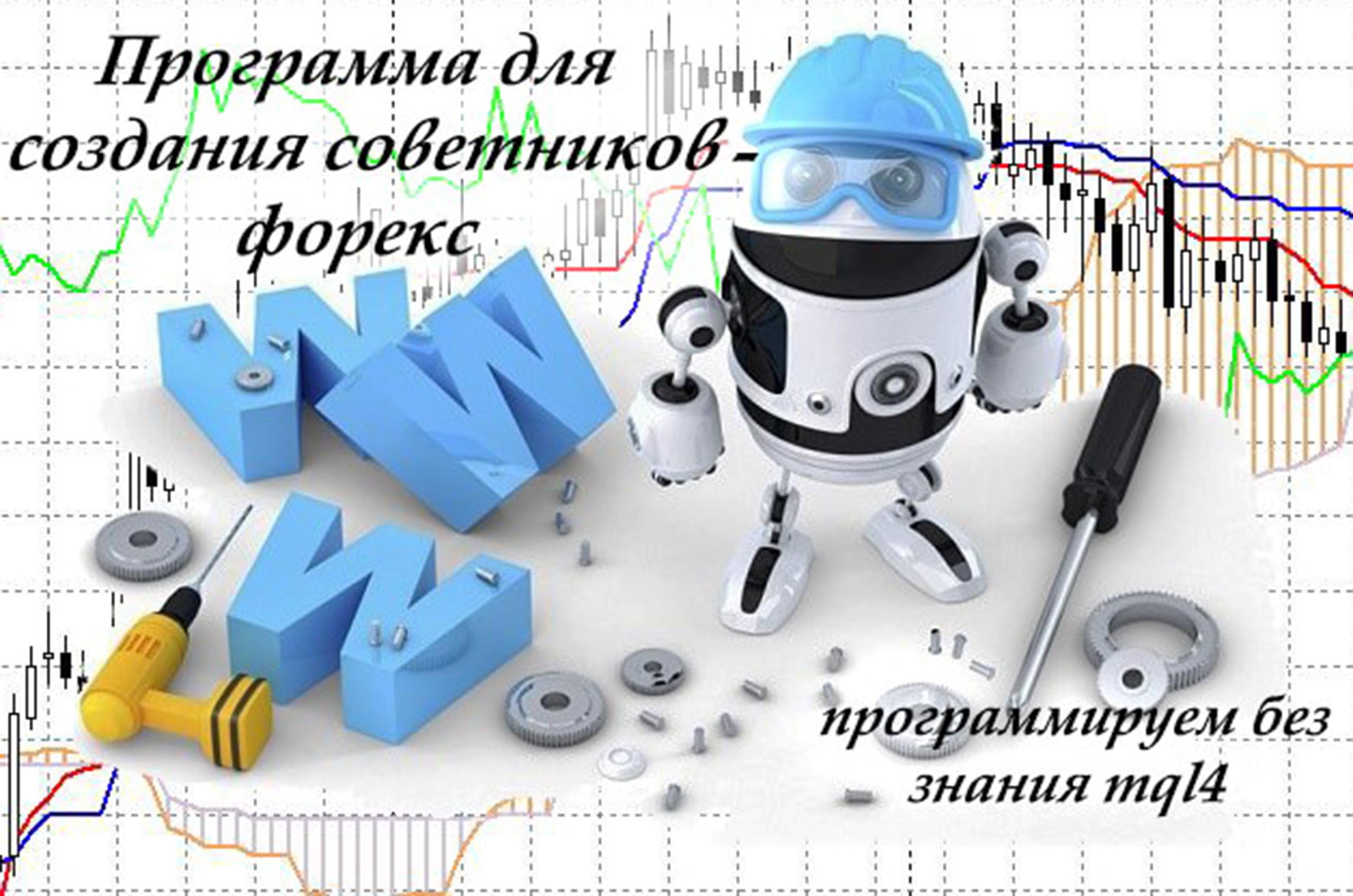 ENSED COR - конструктор торговых советников