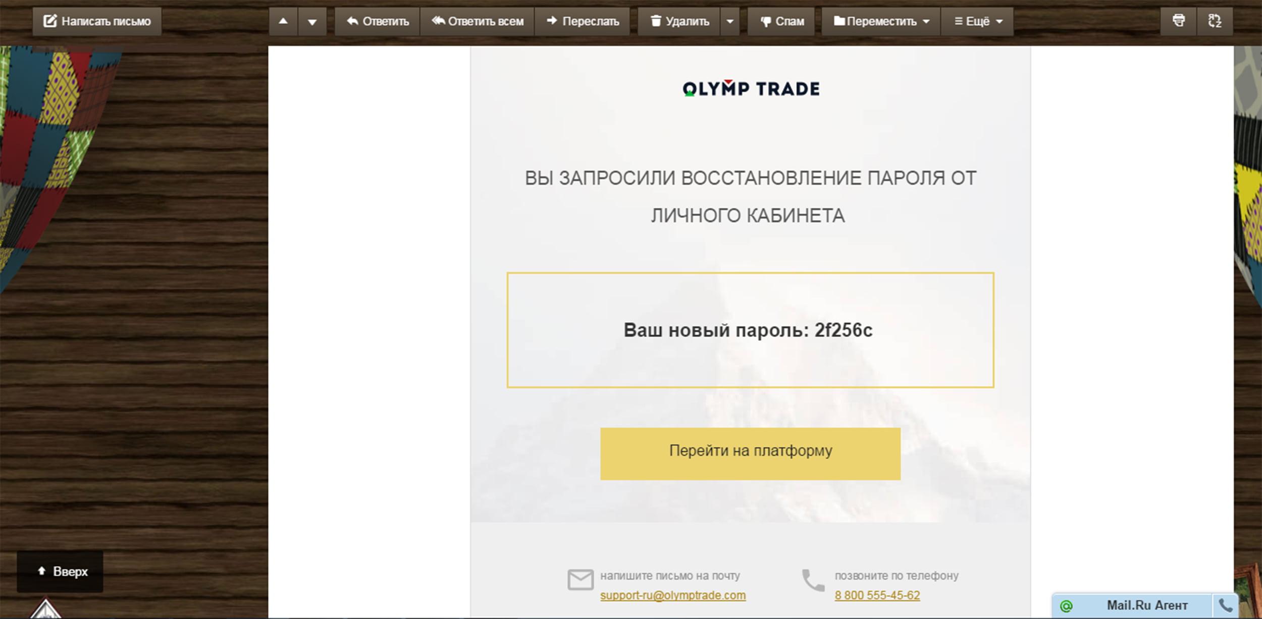 Получение пароля на Olymp Trade