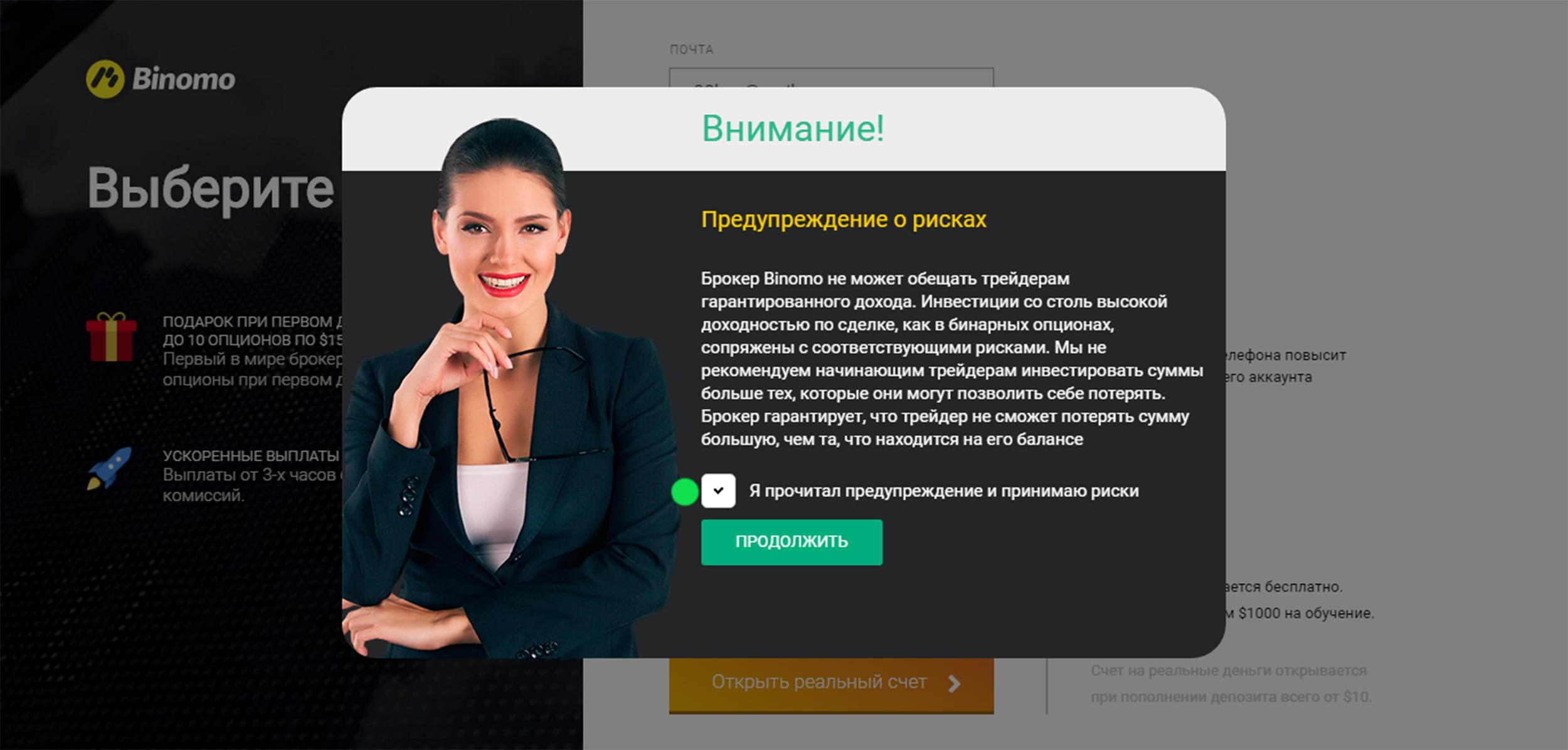 Предупреждение о рисках на платформе Binomo