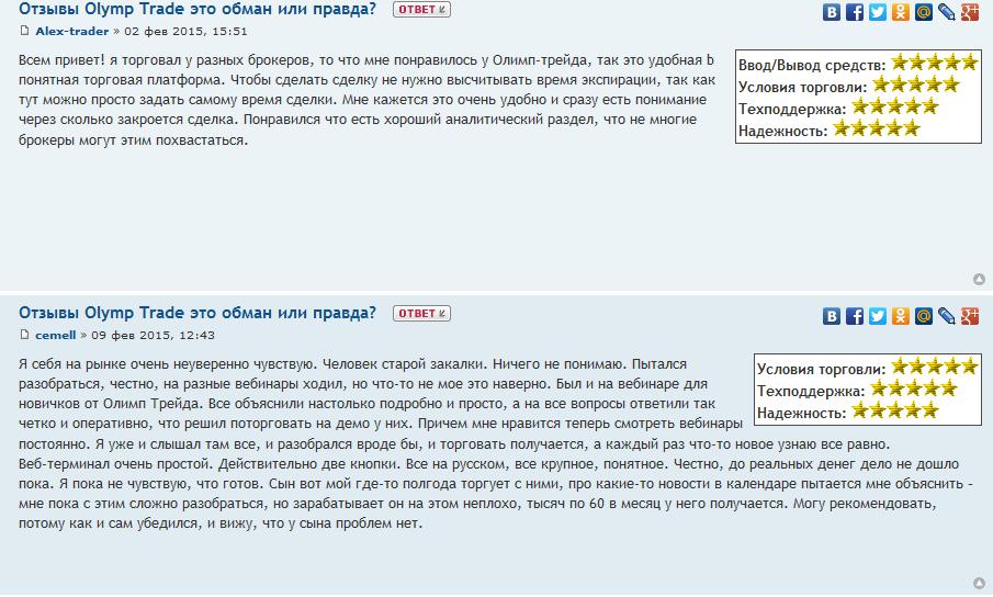 Отзывы с форума про Олимп Трейд