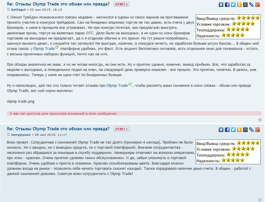 Отзывы с форума про Olymp Trade