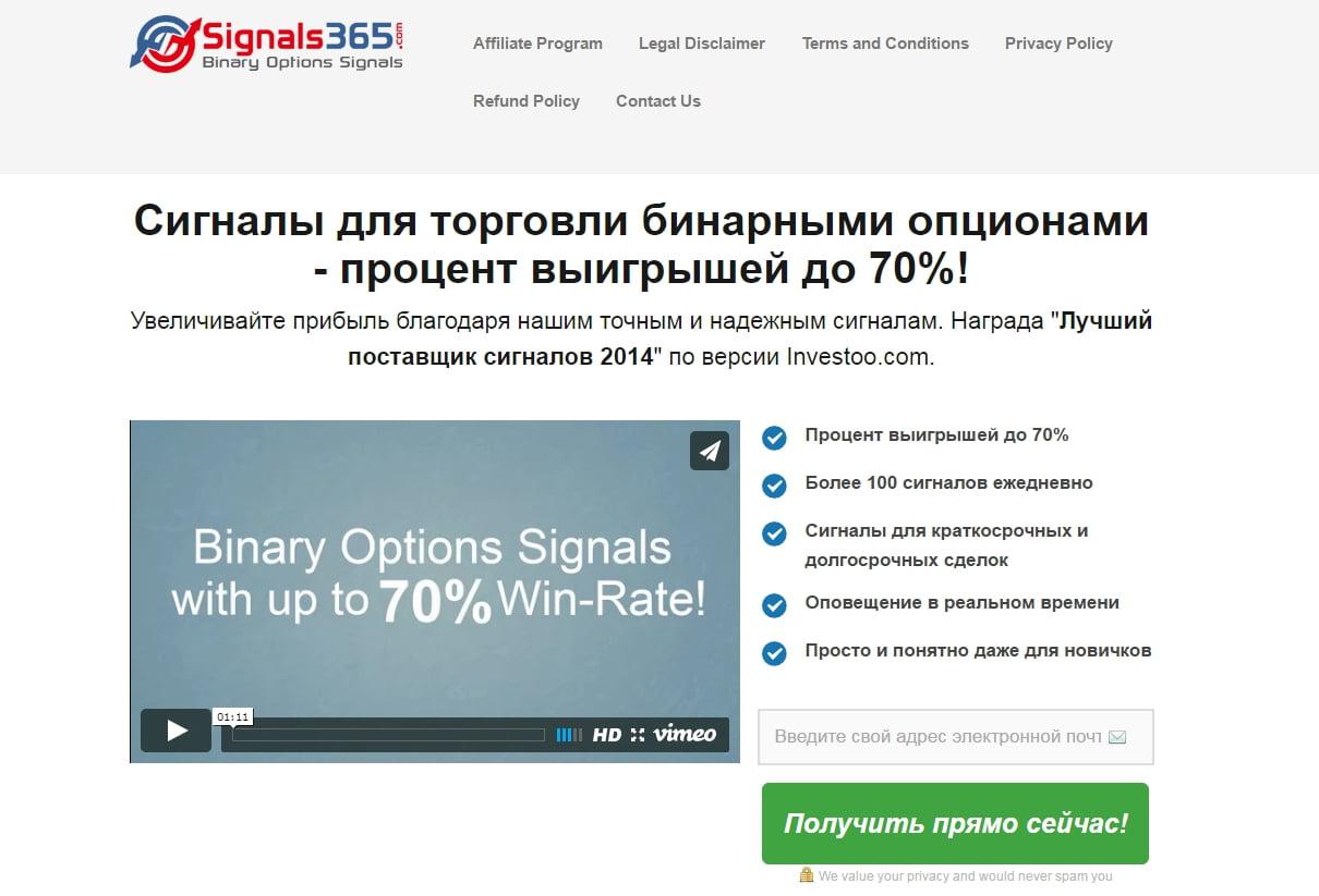 signals365 - Обзор