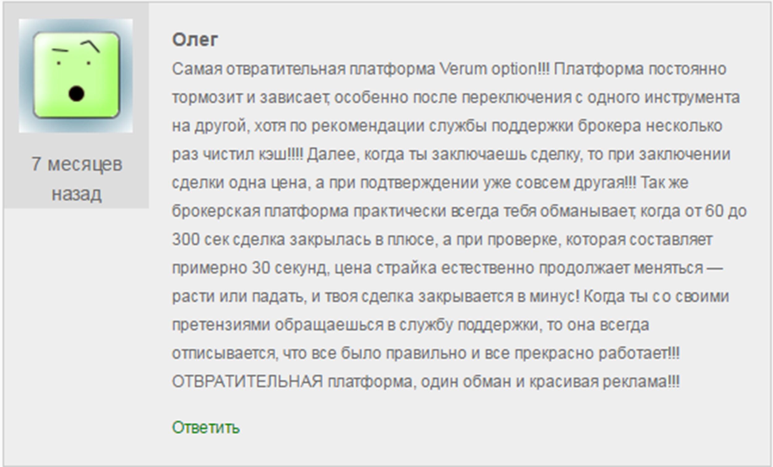 Верум оптион отзывы с форума netbinary.ru