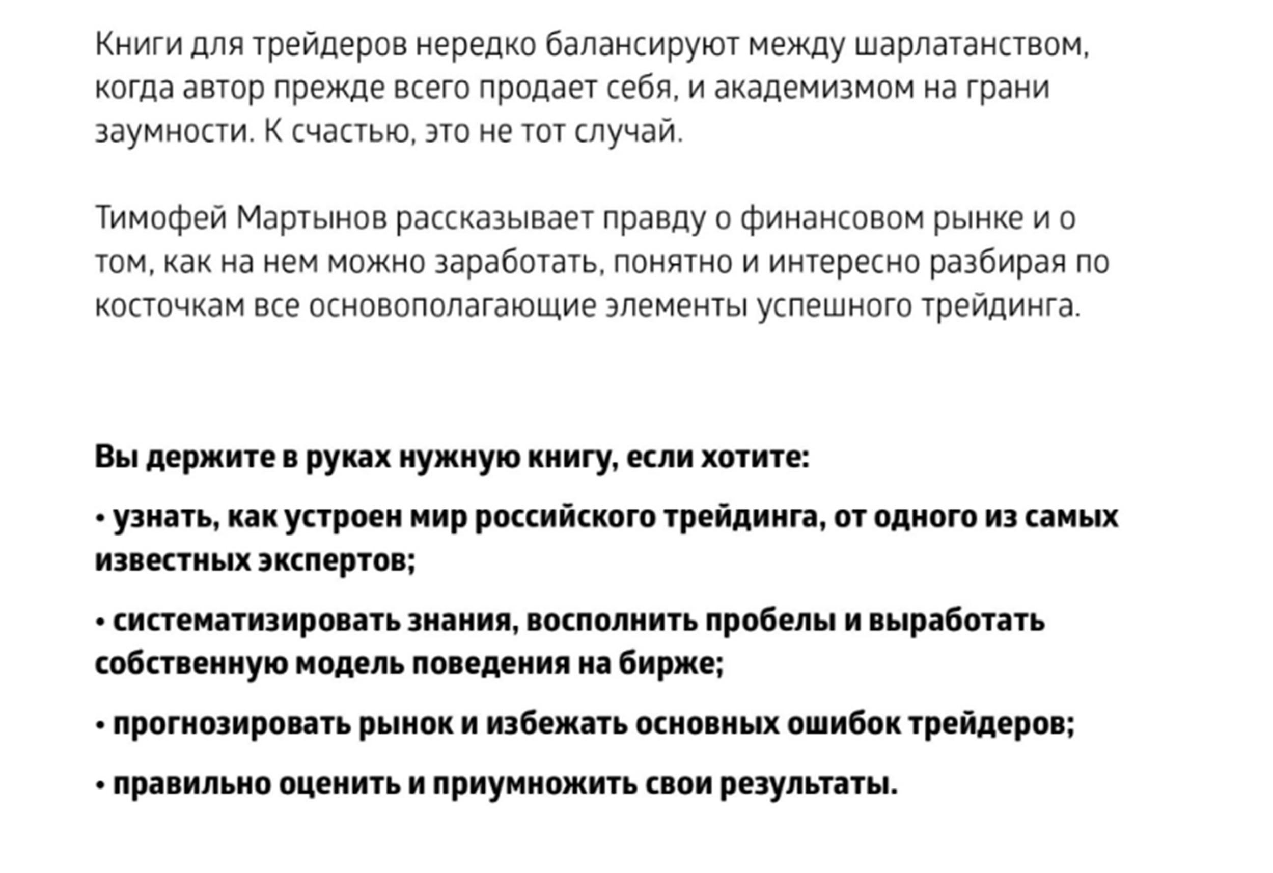 текст на обложке книги Тимофея Мартынова «Механизм трейдинга» (рецензия)