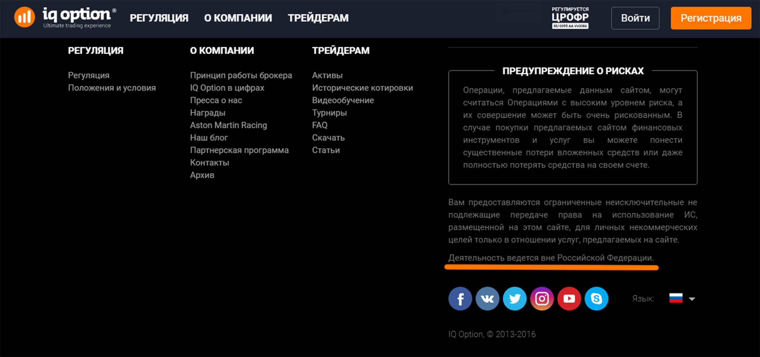 Почему IQ Option не работает в России?