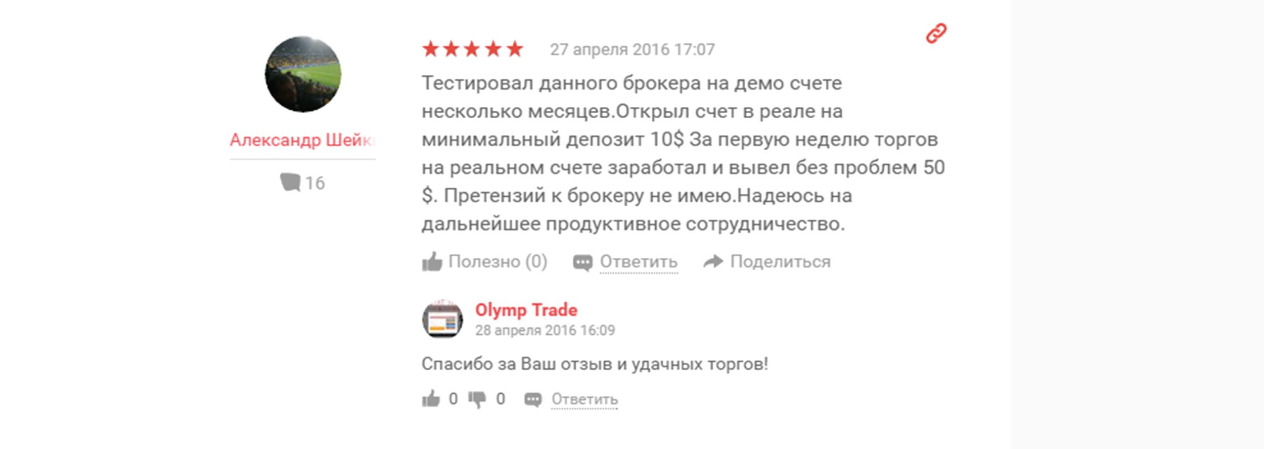 Отзывы трейдеров о выводе средств в Олимп Трейд