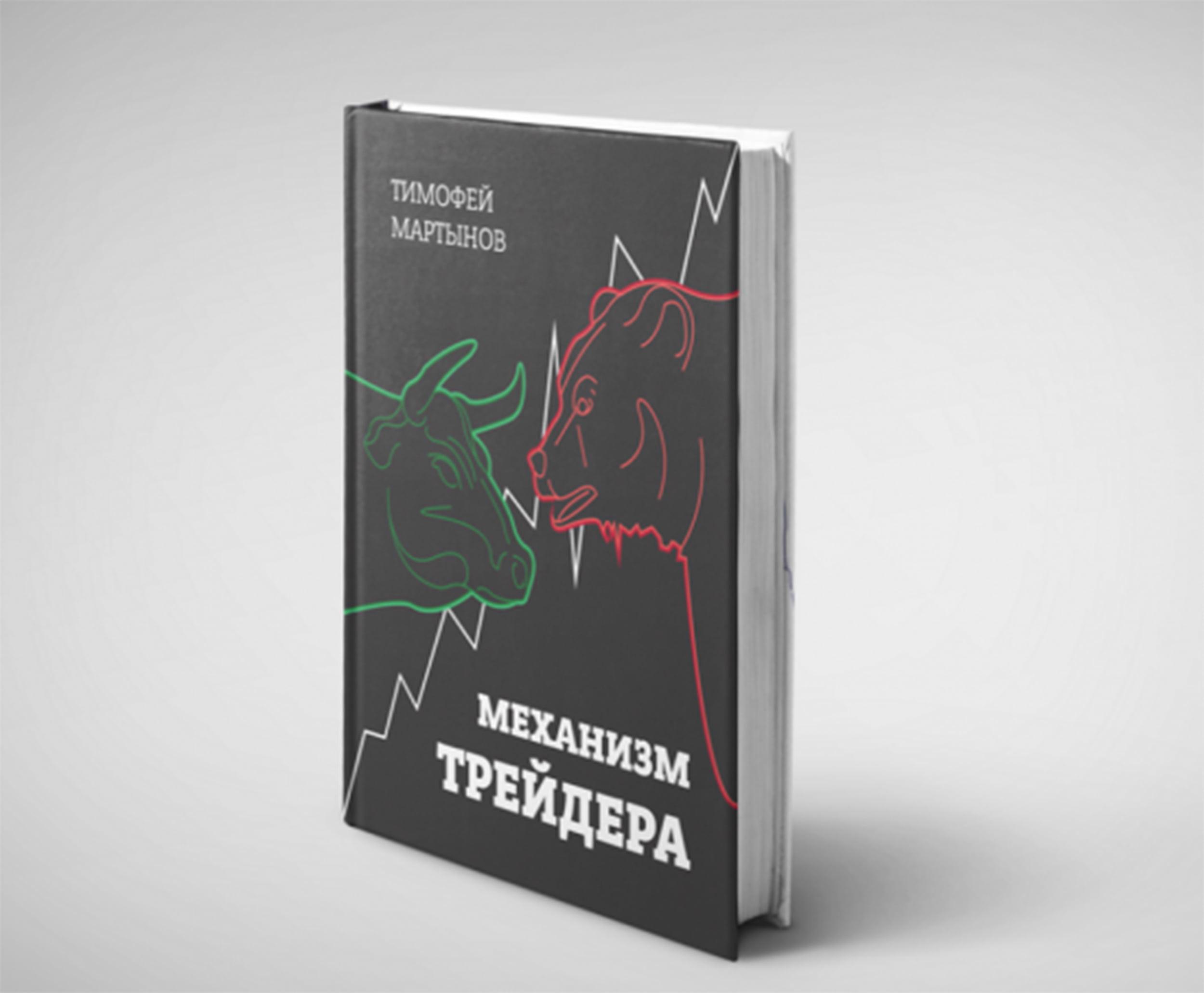 варианты обложки книги Тимофей Мартынов «Механизм трейдинга» (рецензия)