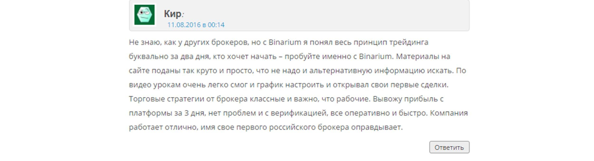 Отзыв с сайта bestbinar.ru о бинариум