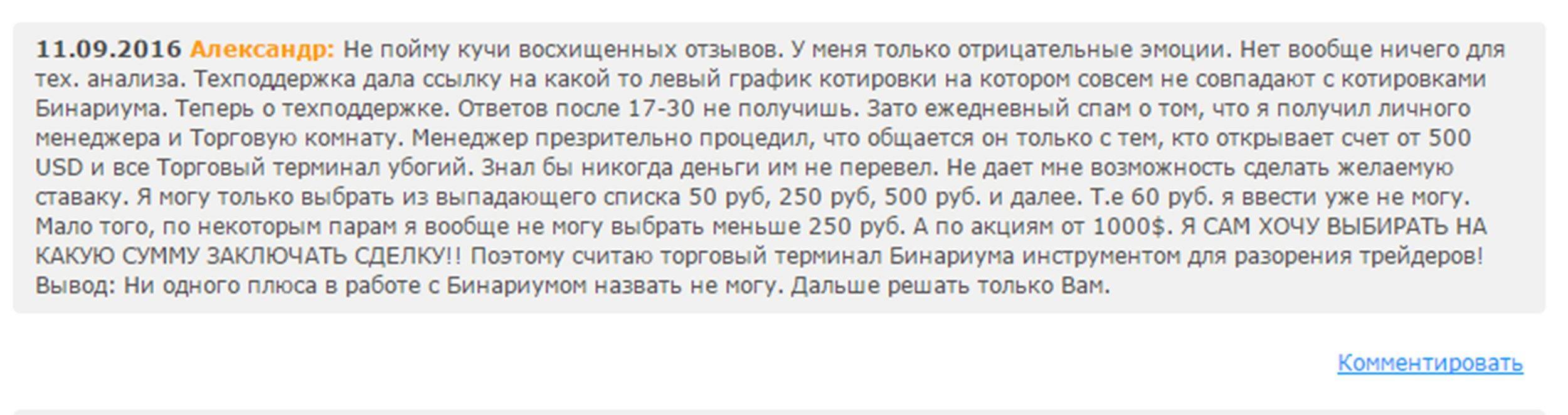 Отзывы с сайта ratingfx.ru о Бинариум