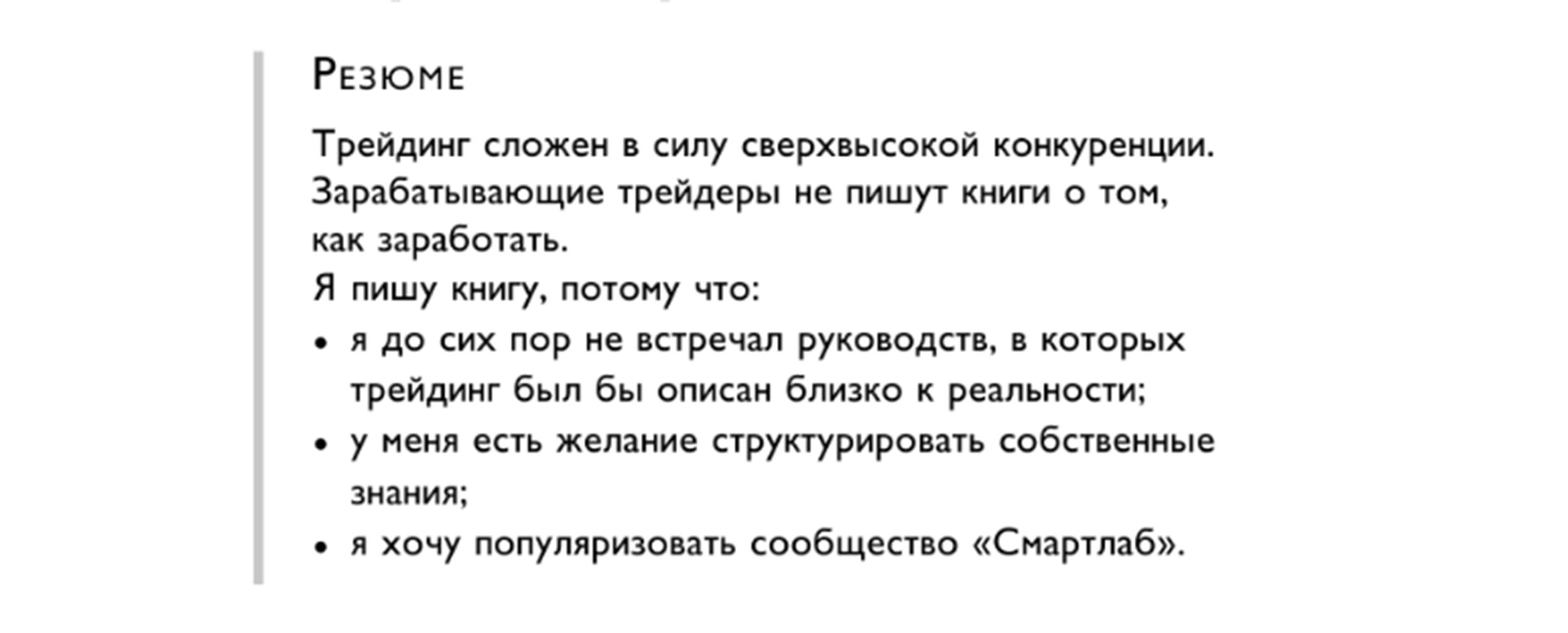 Тимофей Мартынов перечислил причины, побудившее его написать книгу
