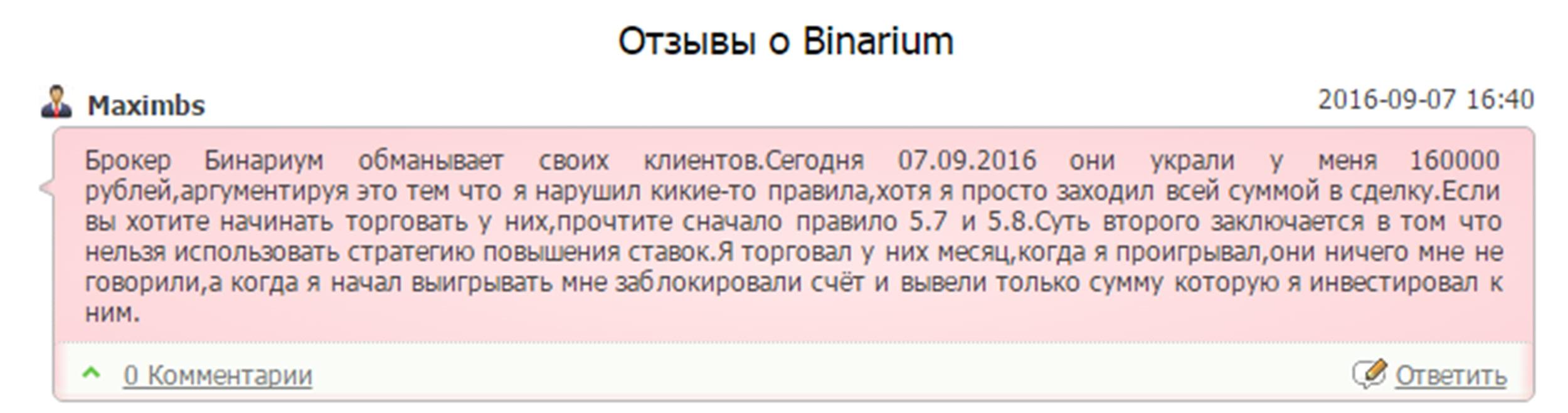 отзывы о сайте бинариум с форума: plusiminus.com