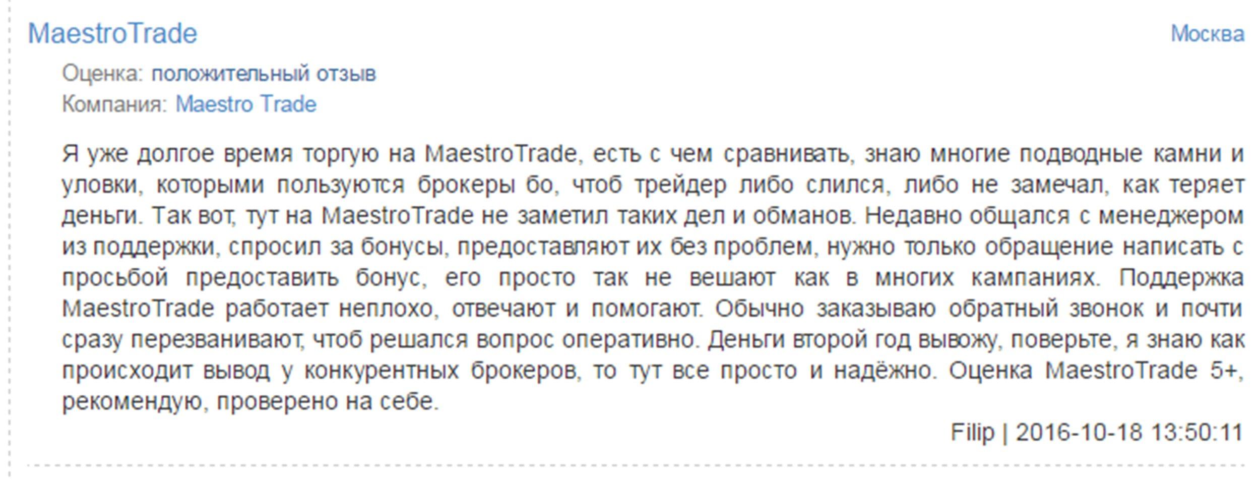 Отзывы о Maestrotrade
