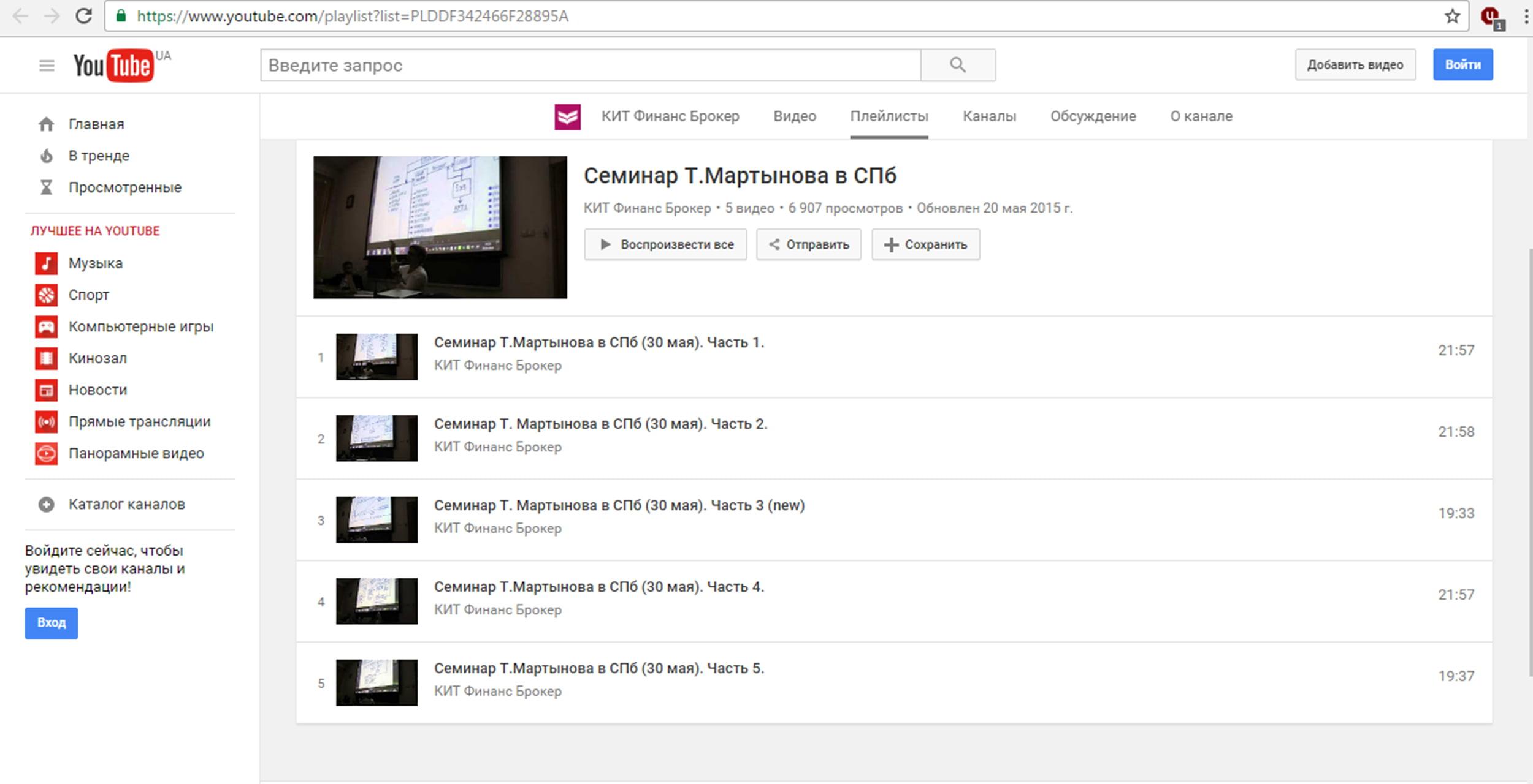 видео-семинар Тимофея Мартынова «Эволюция трейдера»