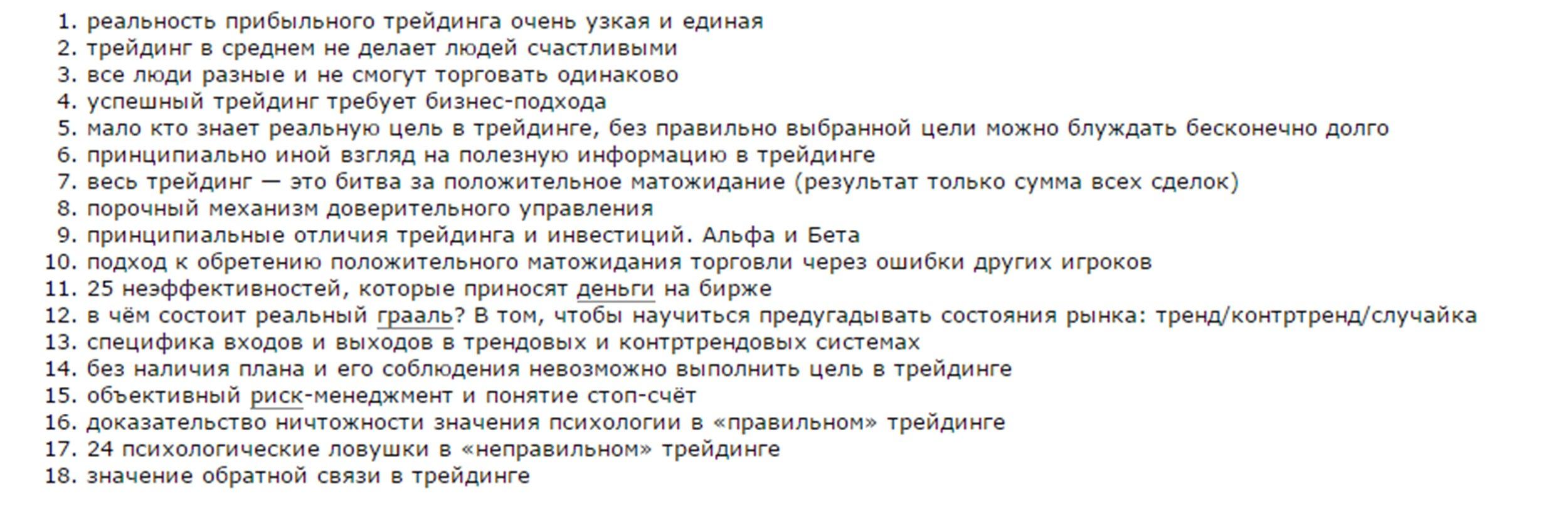 Тимофей Мартынов «Механизм трейдинга» (рецензия)