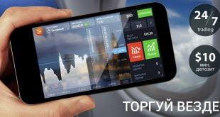 Мобильное приложение Олимп Трейд. Наши отзывы