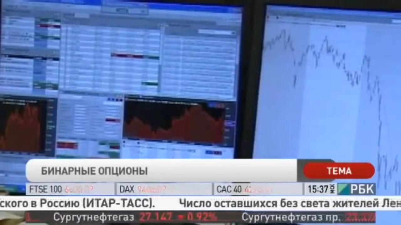 Бинарные опционы - мнение экспертов РБК