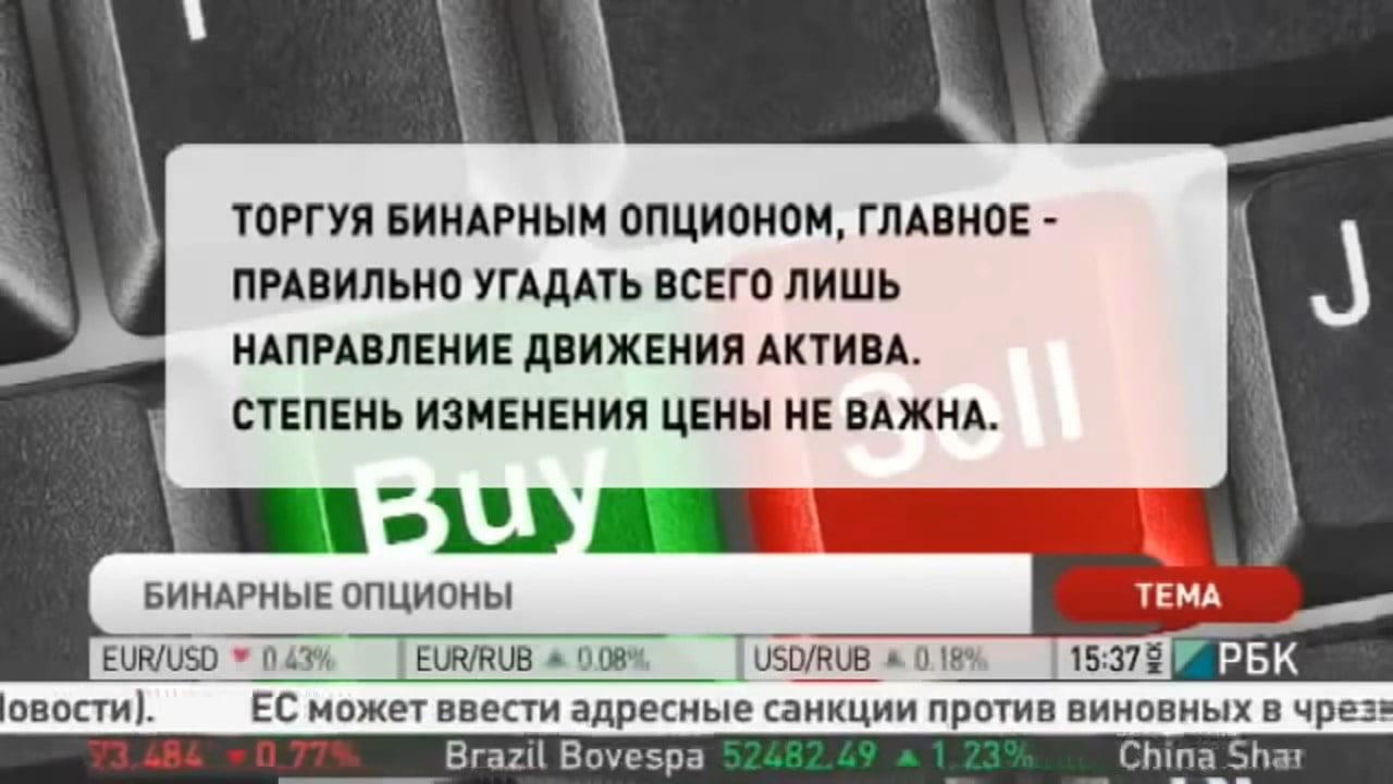 Опционы рбк forex is it profitable