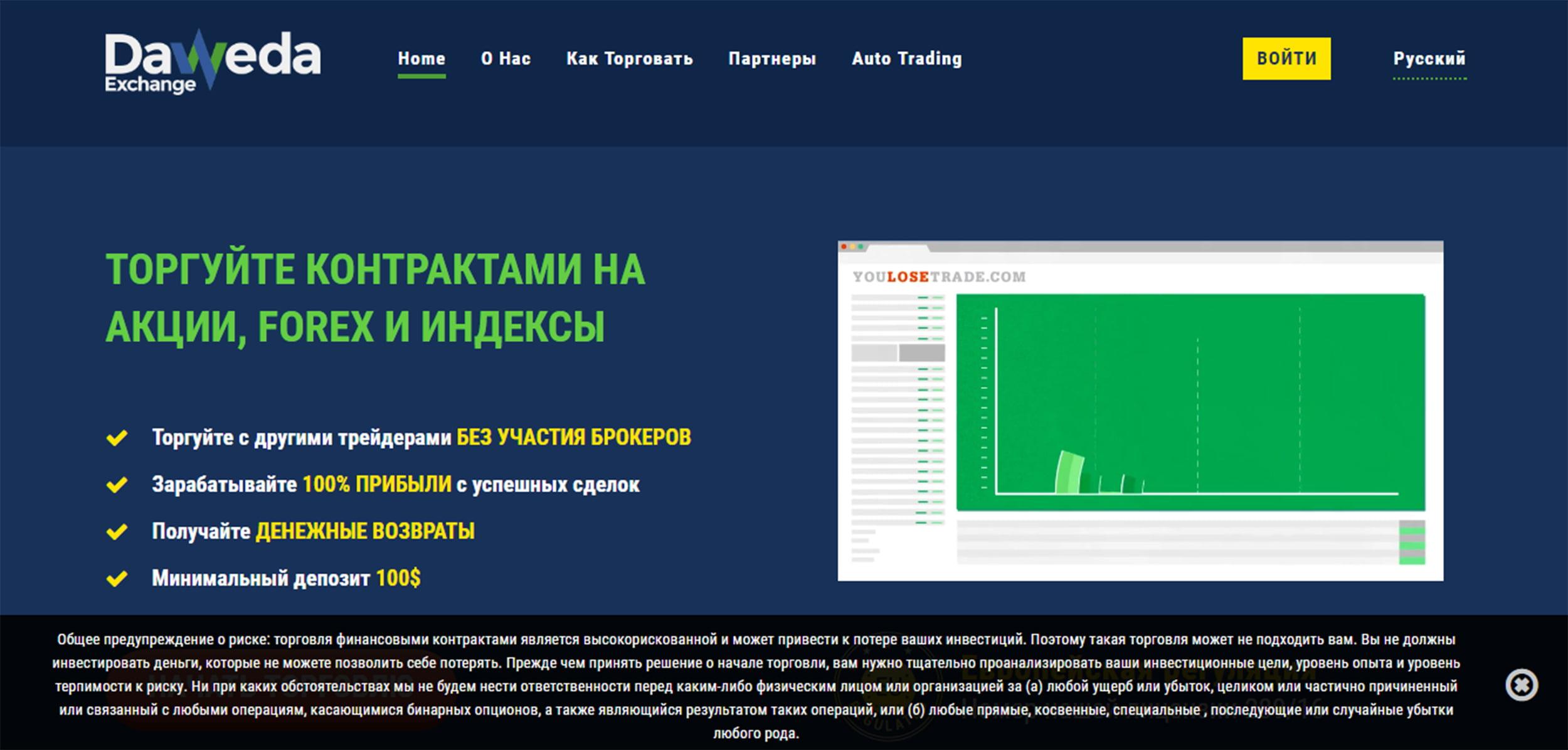 Сайт daweda.com