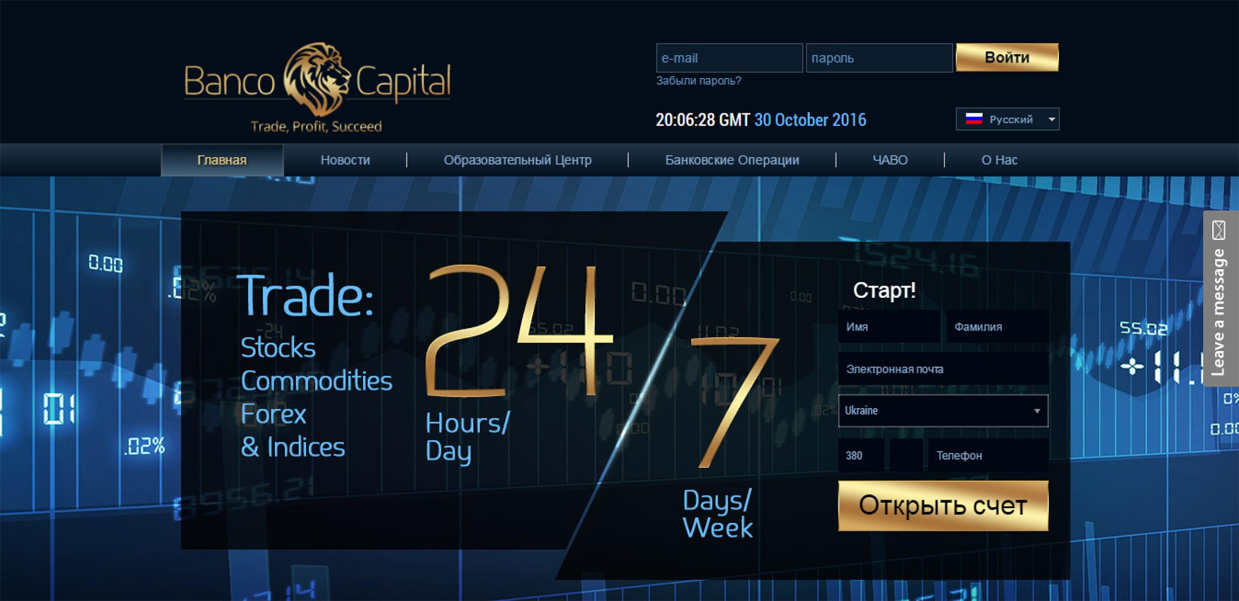 Обзор брокера Banco-Capital.com. Развод или нет?